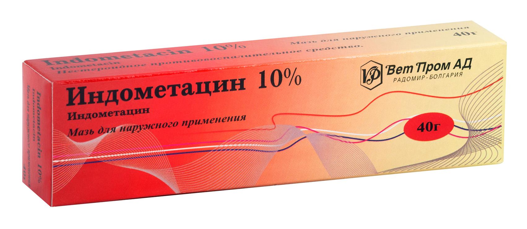 Мазь индометацин картинка предлагаем