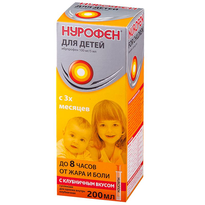 Нурофен для детей картинки